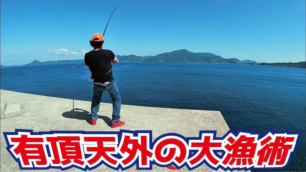 四平 座長 スギ 釣り 「釣りスギ四平」の最新&最高な釣り動画をチェック!