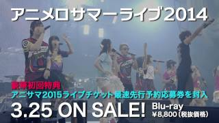 Animelo Summer Live 2014 -ONENESS- Blu-ray 3.25 ON SALE!