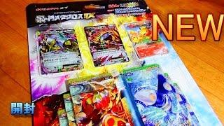 新発売 銀のMメタグロス スペシャルパック開封 Pokémon Omega Ruby And ...
