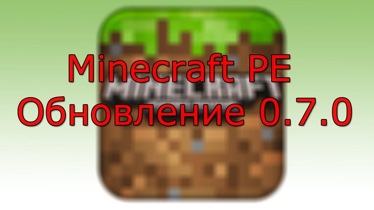 Скачать Minecraft 0.7.0