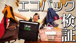 今回購入したエコバッグ一覧> ・フィルト ネット バッグ ロング ルージュ M 220ROUGE01 https://www.amazon.co.jp/o/ASIN/B01N7ERXYR/kazuch09240a-22 ...