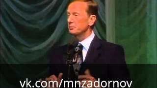Михаил Задорнов \