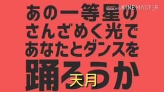 Gambar cover 【合わせみた】太陽系デスコ/ナユタン星人EVE×96猫 はしやん 天月