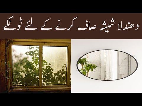 How To Clean Looking Mirror Stain In Urdu Sheesha Saaf Karne Ke Lye Gharelu Totka