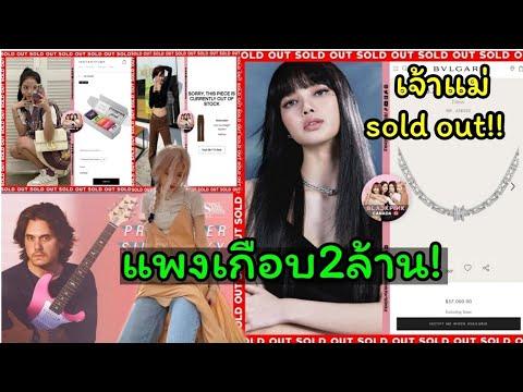 blackpink สุดยอดเจ้าแม่ sold out สร้อยบุลการี ราคาเกือบ2ล้านที่ลิซ่าใส่ ก็ยังขายหมด