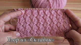 Узор из складок спицами, видео: | Folds knitting patterns