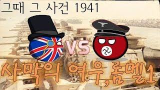 (그때 그 사건)사막의 여우,롬멜1_(영국vs독일_1941)제2차세계대전/전쟁
