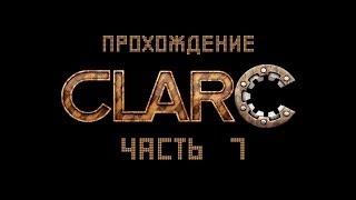 """Прохождение """"CLARC"""". Часть 7. Финал.[PC/ПК]"""