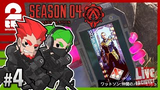 #4【FPS】弟者,おついちの「Apex Legends シーズン4」【2BR…