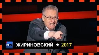 Жириновский жёстко про Прибалтику 19.02.2017