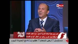 بالفيديو.. نائب رئيس الرقابة الإدارية السابق يحدد شروط اختيار الوظائف القيادية