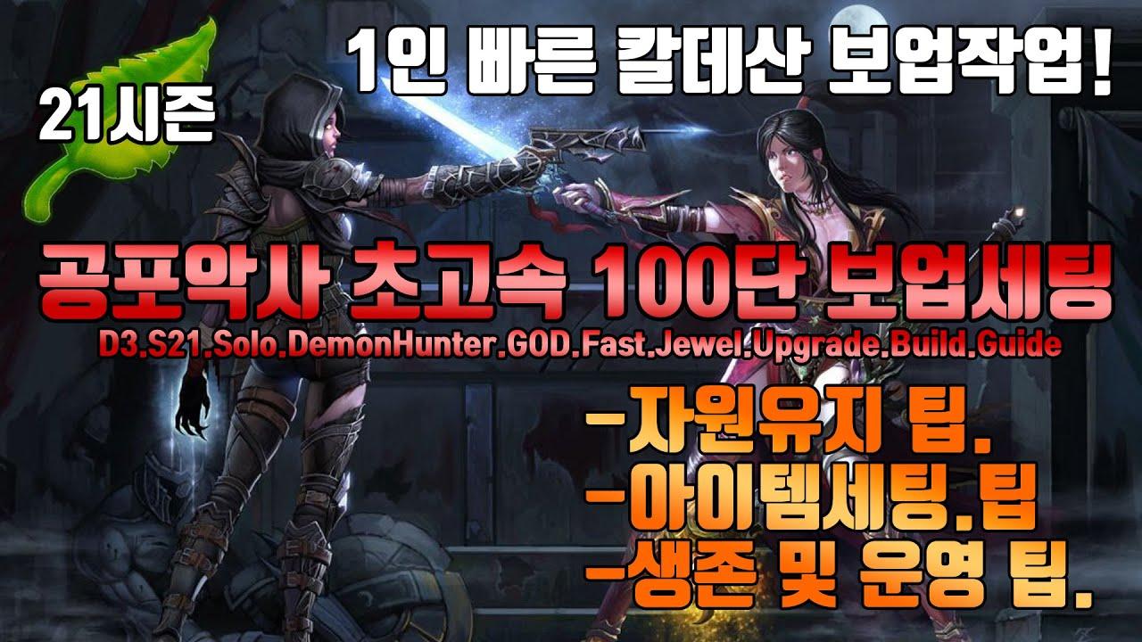 디아블로3 시즌21 공포악사 100단 3분컷 솔로 세팅가이드(자원유지, 생존, 아이템세팅)D3.S21.Solo.DH.GOD.Fast.Jewel.Upgrade.Build.Guide.