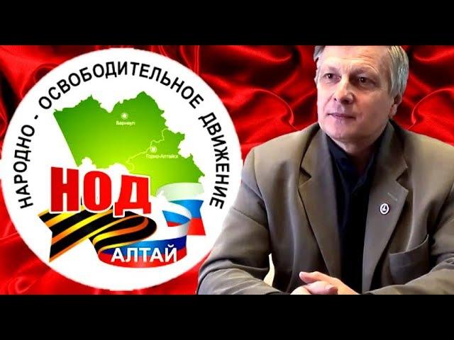 Встреча Валерия Пякина с НОД-Алтай