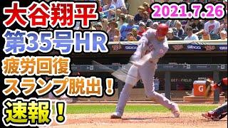 【大谷翔平】35号ホームランでました!疲労回復スランプ脱出!(ちょっとだけ?)【野球 shohei ohtani home run】