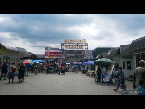 Рынок Шахтинский...