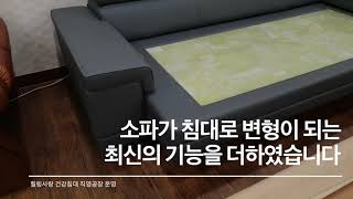 힐링사랑 건강침대 전동 리클라이너 소파 개발!!