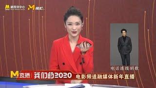 胡歌获电影频道M榜——最具突破男演员奖【我们的2020新年直播】