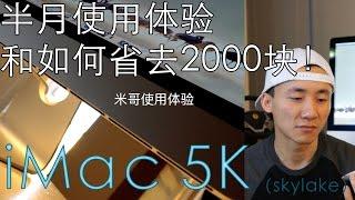 Saving money to buy Apple iMac 5K 半月使用体验和省钱秘籍!