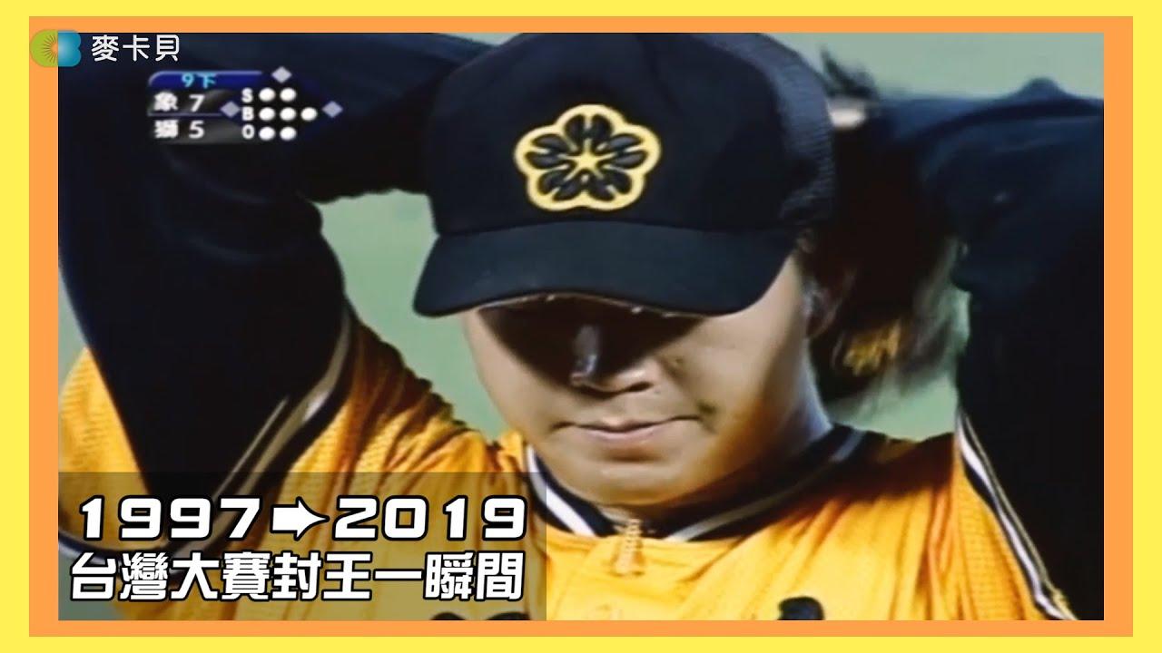 台灣大賽封王一瞬間,職棒8年到職棒30年總冠軍賽的最後一球!