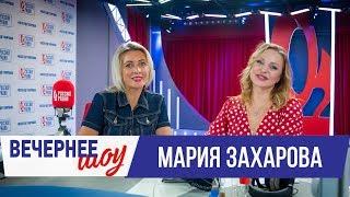 Мария Захарова в Вечернем шоу с Аллой Довлатовой