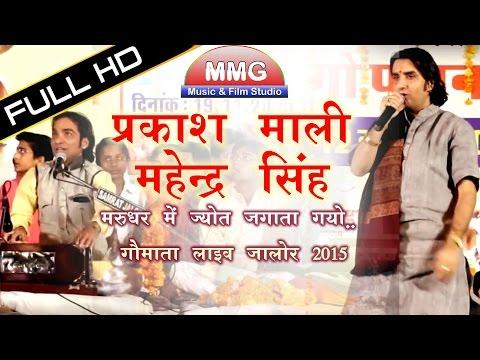 Marudhar Me Jyot Jagato Gayto : मरुधर में ज्योत जगातो गयो : Prakash Mali & Mahendra Singh Rathore