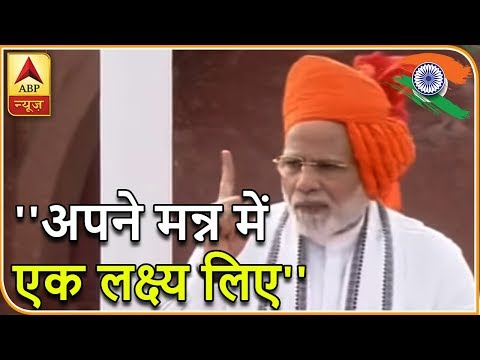 जश्न-ए-आजादी: `Apne Mann Me Ek Lakshya Liye`, When PM Modi Recites Poem At Red Fort
