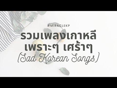 รวมเพลงเกาหลีเพราะๆ เศร้าๆ (Sad Korean songs) #MiracleK-Pop