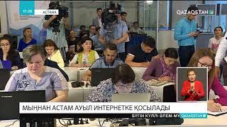 Дәурен Абаев: Мыңнан астам ауыл интернетке қосылады