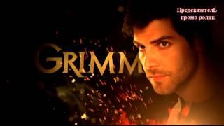 Гримм 5 сезон 10 эпизод – Grimm 5, Дата выхода 10 серии, Когда и чего ждать в 10 серии Гримм