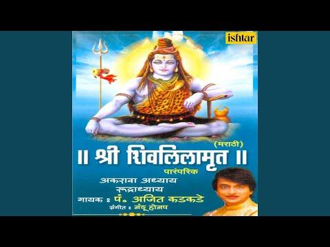 Kailasrana Shiv Chandramauli (Shri Shivstuti)