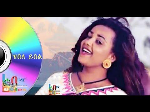 Solomie Mahray ZEBELE YBEL- ዝበለ ይበል | New Eritrean Music 2016