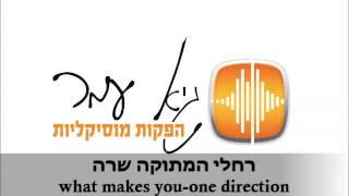 שיר בת מצווה - רחלי שרה - what makes you - one direction