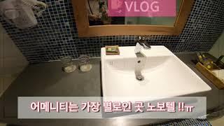 [푸꾸옥 Vlog] 노보텔 방갈로룸 & 수영장