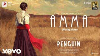 Penguin (Malayalam) - Amma Lyric | Keerthy Suresh | Santhosh Narayanan