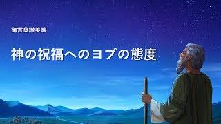 キリスト教音楽 「神の祝福へのヨブの態度」