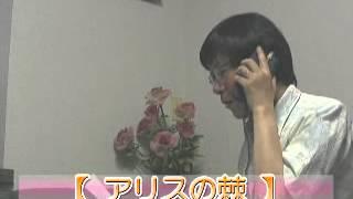 「アリスの棘」最終回「もう一人の黒幕」中村梅雀? 「テレビ番組を斬る...