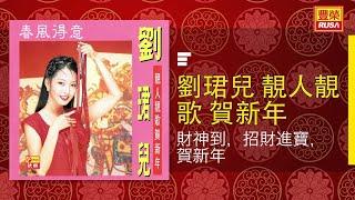 劉珺兒 - 財神到,招財進寶,賀新年 [Original Music Audio]