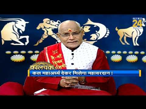 kaalchakra-:-मकर-संक्रांति-पर-क्या-करें-राशिनुसार-उपाय-?