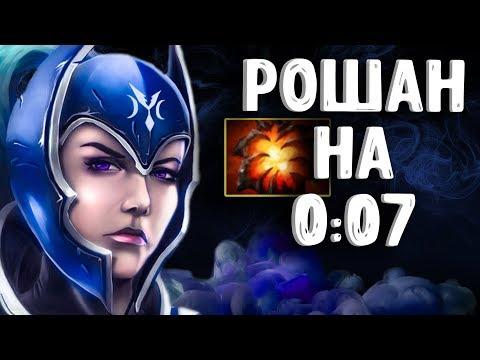 видео: РОШАН НА 7 СЕКУНДЕ - luna dota 2