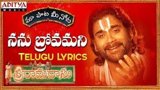 "Nanu Brovamani Full Song With Telugu Lyrics ||""మా పాట మీ నోట""|| Sri Ramadasu Songs"