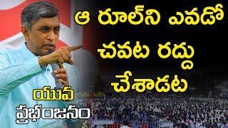 Jaya Prakash Narayan Powerful Speech At Yuva Prabhanjanam   Young Leaders   Vikarabad