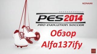 Обзор Pes 2014. Лаги и игра в одном флаконе!)(, 2013-09-28T10:35:46.000Z)