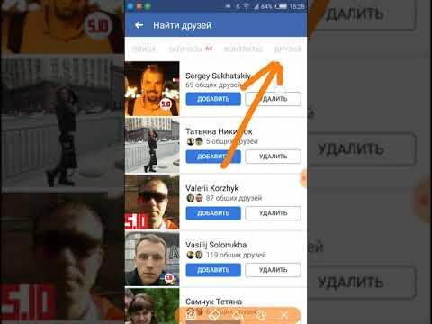 Как посмотреть друзей в Фейсбук на телефоне (список друзей)