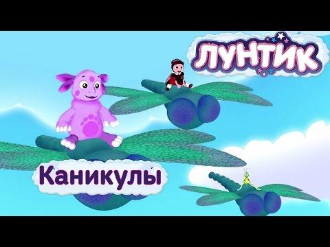 Лунтик и его друзья - Каникулы Лунтика. Лето 2017