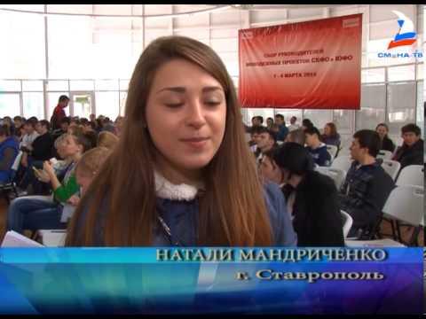 Сбор руководителей молодежных проектов ЮФО и СКФО