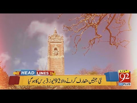 92 News Headlines 03:00 PM - 06 February 2018