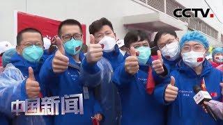 [中国新闻] 武汉雷神山医院送别千名援鄂医疗队员 | 新冠肺炎疫情报道