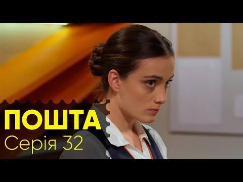 Серіал ПОШТА/ПОЧТА. СЕРИЯ 32
