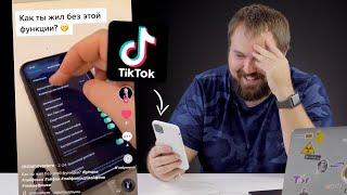 видео: Лайфхаки из ТикТока для iPhone. Ударим бодрым деградированием по скуке самоизоляции...