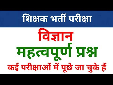 Science important questions | Science important questions for competitive exams | NEXT EXAM